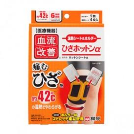 혈류개선시리즈 무릎타입 전용홀더 + 4매입 (5개이상주문불가)