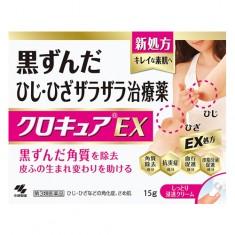 쿠로큐아 EX 15g