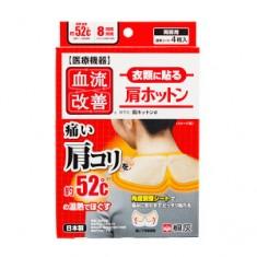 혈류개선시리즈 어깨타입 8매입 (3개이상주문불가)