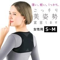 La-VIE 자세 교정기 어깨타입 여성용