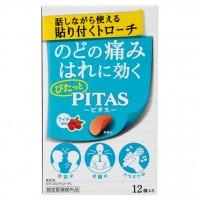 목아픔,목부음에 PITAS 목캔디 라이치맛 12개